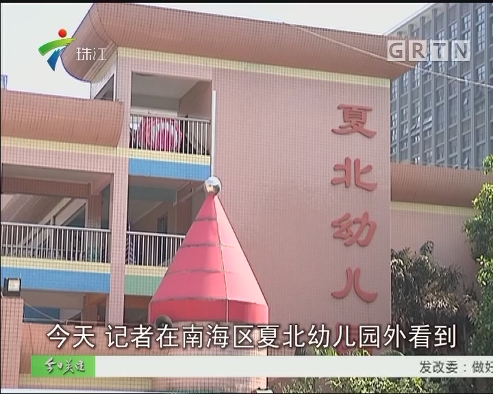 南海:幼儿园装修不停课 家长忧心