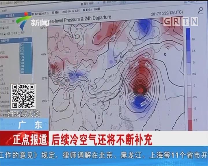 广东:后续冷空气还将不断补充