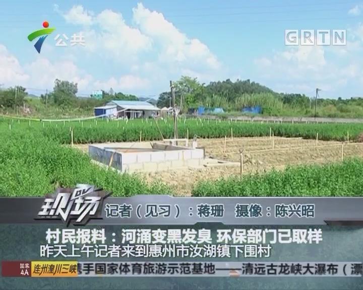 村民报料:河涌变黑发臭 环保部门已取样
