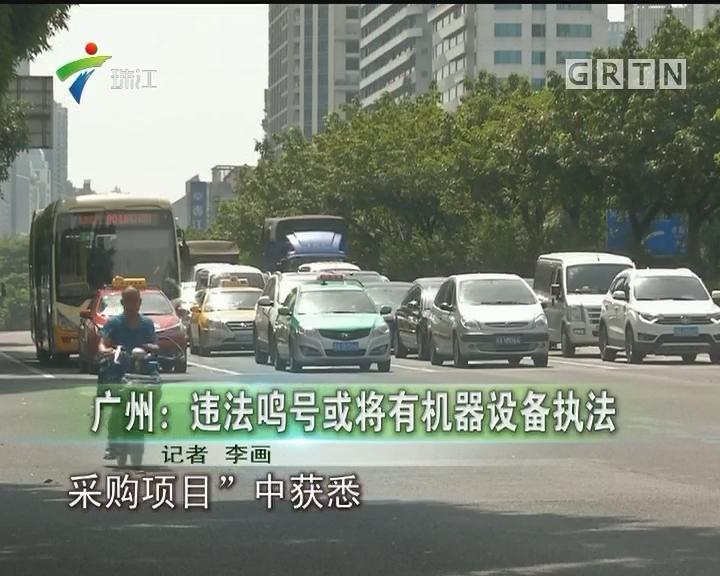 广州:违法鸣号或将有机器设备执法