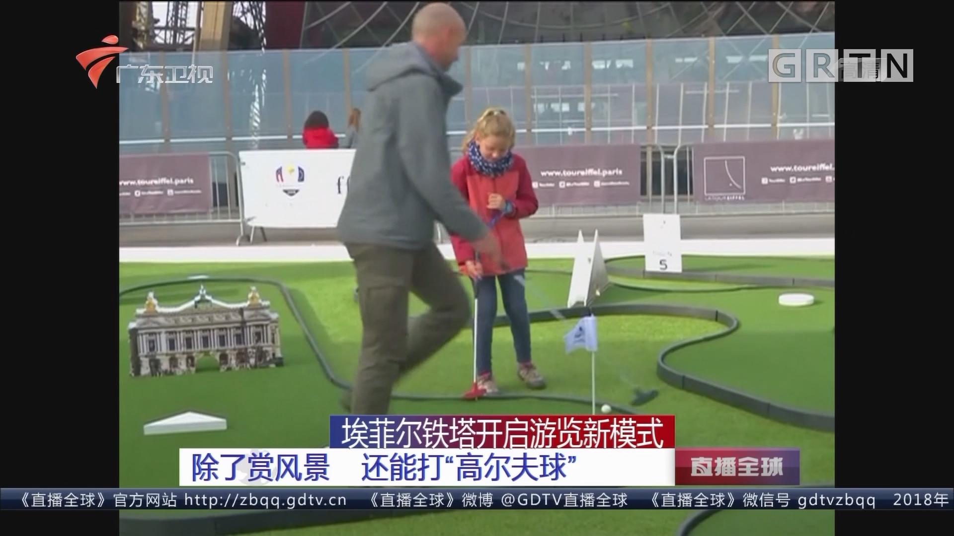 """埃菲尔铁塔开启游览新模式:除了赏风景 还能打""""高尔夫球"""""""