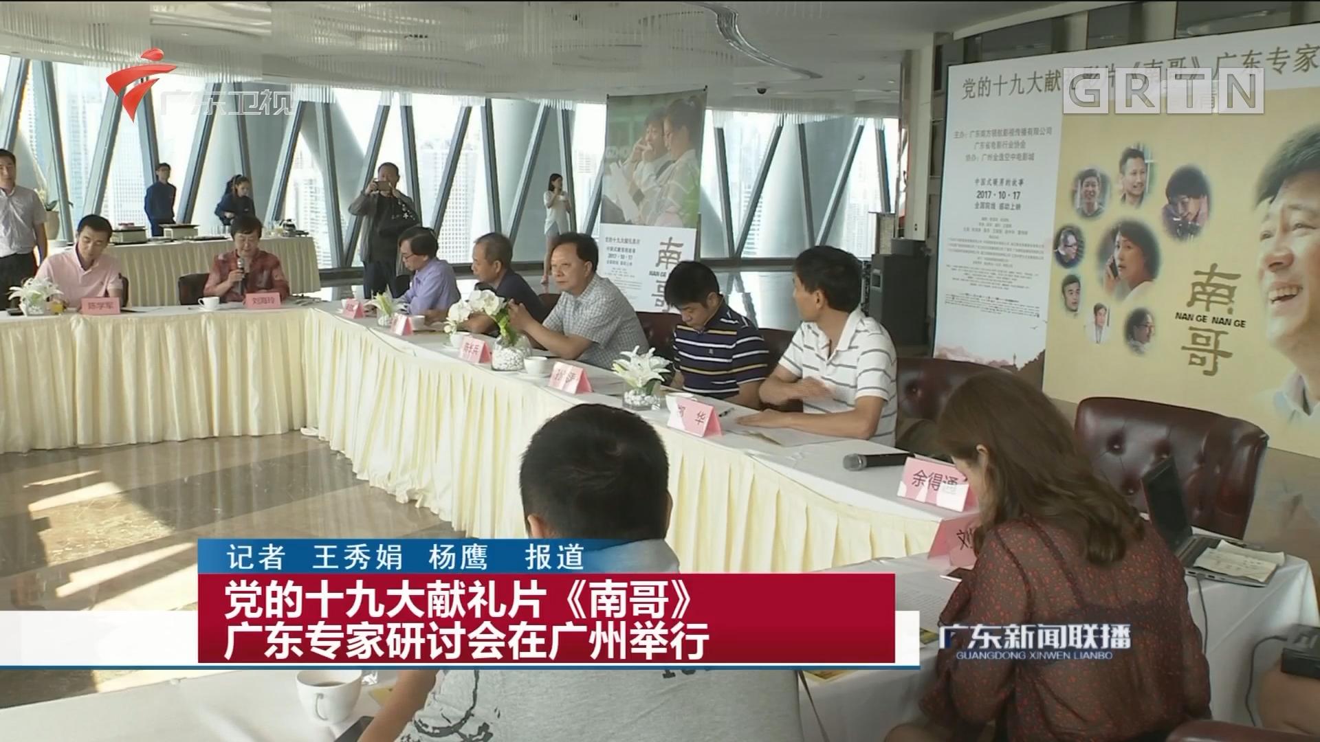 党的十九大献礼片《南哥》广东专家研讨会在广州举行