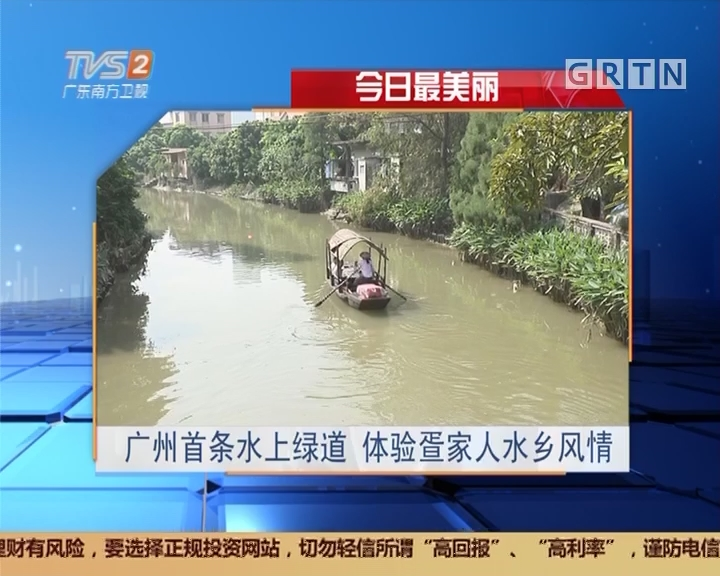 今日最美丽:广州首条水上绿道 体验疍家人水乡风情