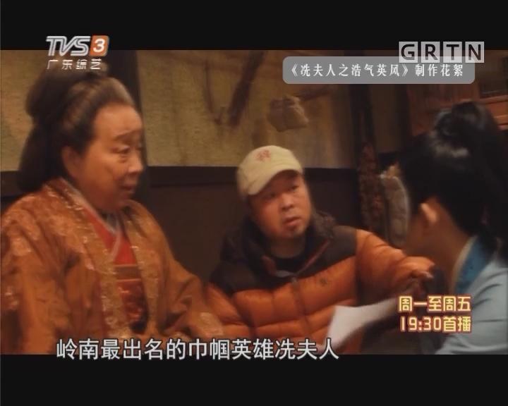 """《冼夫人之浩气英风》广州首映 """"容嬷嬷""""饰演岭南巾帼英雄"""