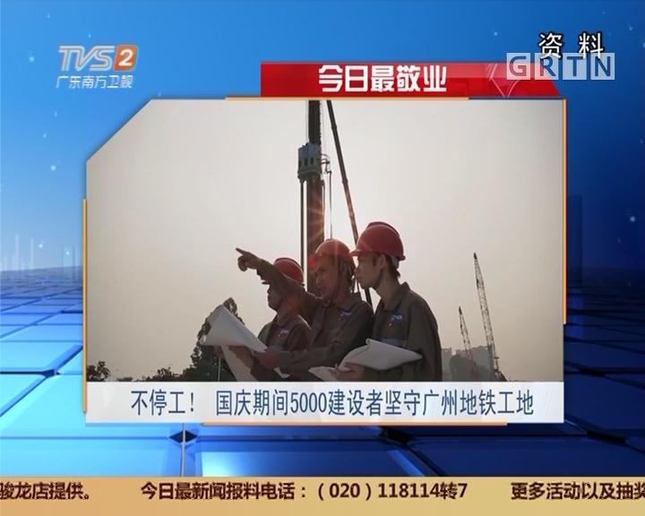今日最敬业:不停工! 国庆期间5000建设者坚守广州地铁工地