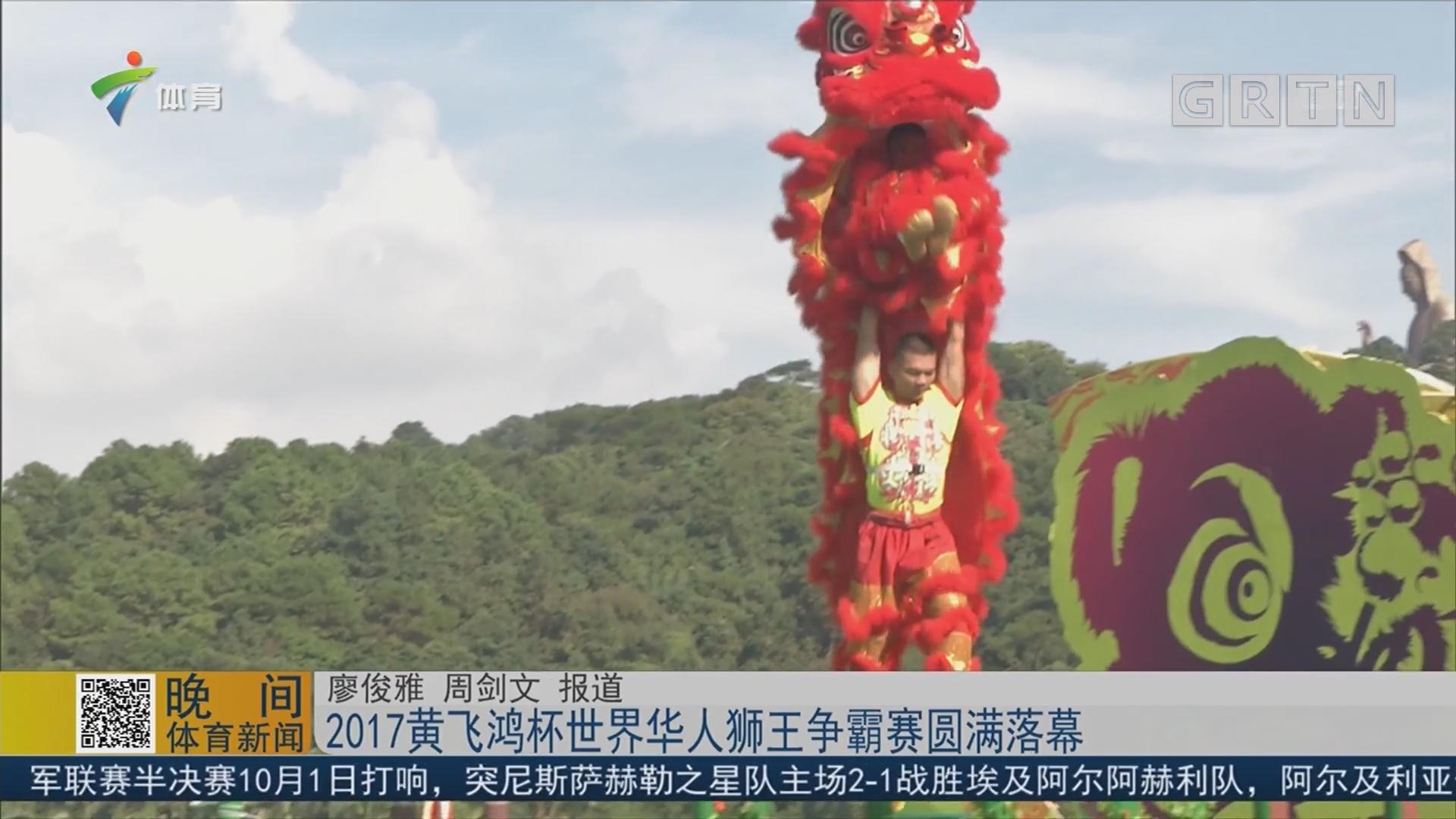2017黄飞鸿杯世界华人狮王争霸赛圆满落幕