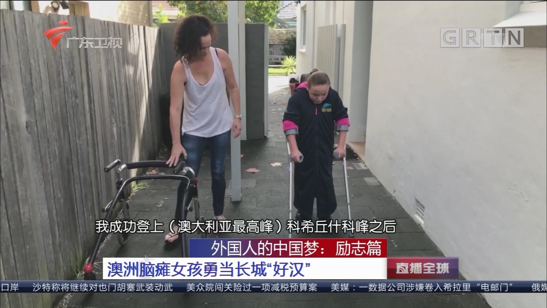 """外国人的中国梦:励志篇 澳洲脑瘫女孩勇当长城""""好汉"""""""