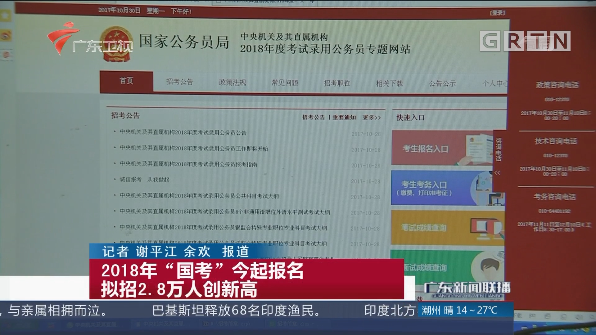 """2018年""""国考""""今起报名 拟招2.8万人创新高"""