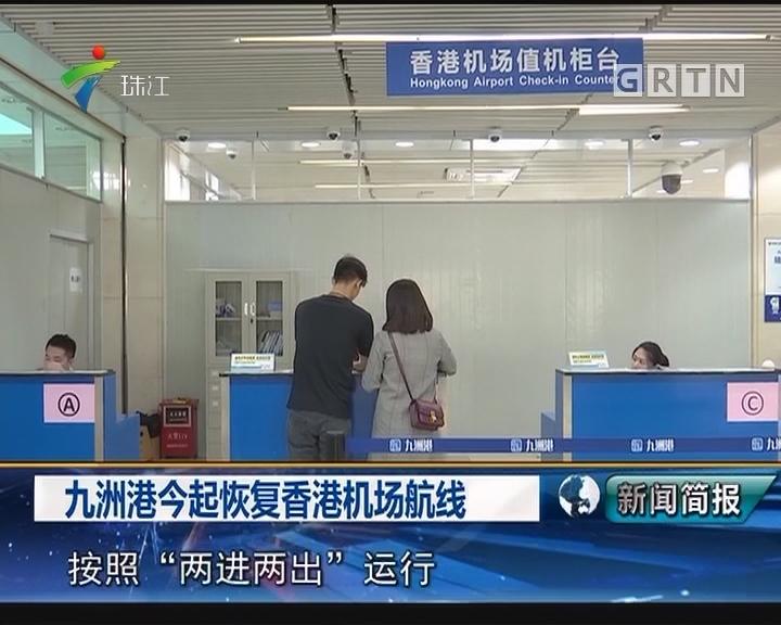 九洲港今起恢复香港机场航线