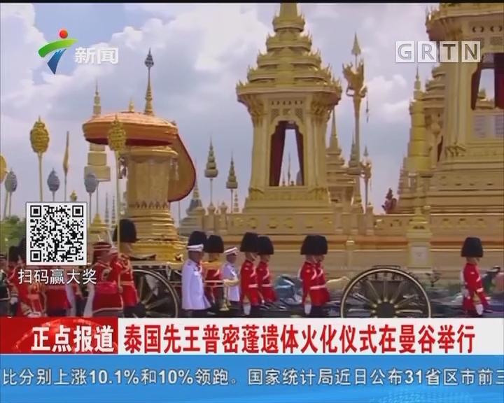 泰国先王普密蓬遗体火化仪式在曼谷举行