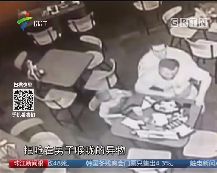 吃饭被噎险窒息 休班警察救一命