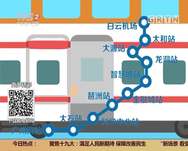 城轨广佛环线:通车后 广州南站到白云机场只需半小时