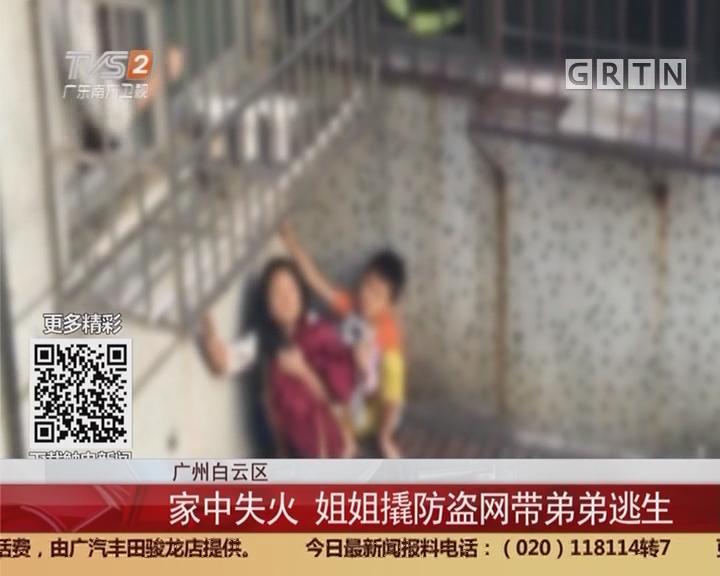 广州白云区:家中失火 姐姐撬防盗网带弟弟逃生