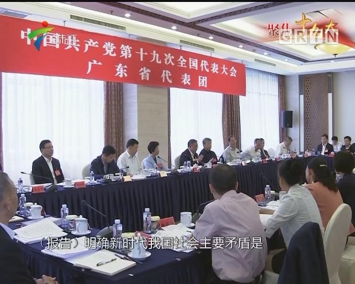 广东团代表议报告谈体会:坚定不移深化供给侧结构性改革