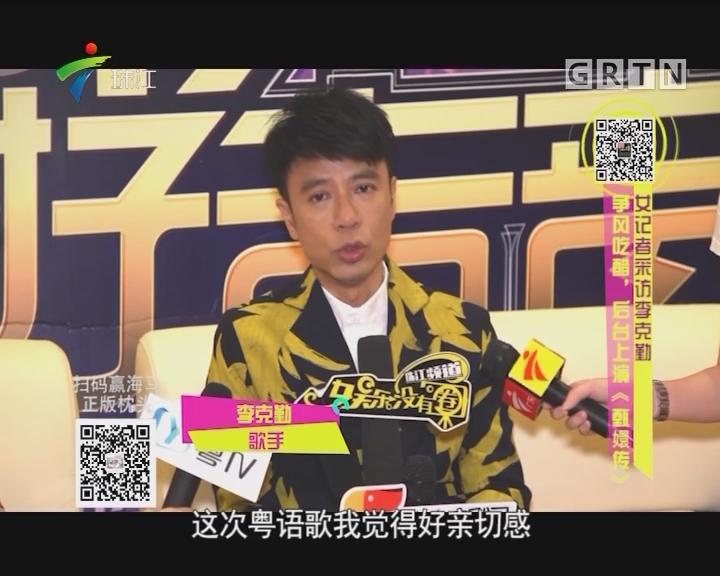 女记者采访李克勤 争风吃醋后台上演《甄嬛传》