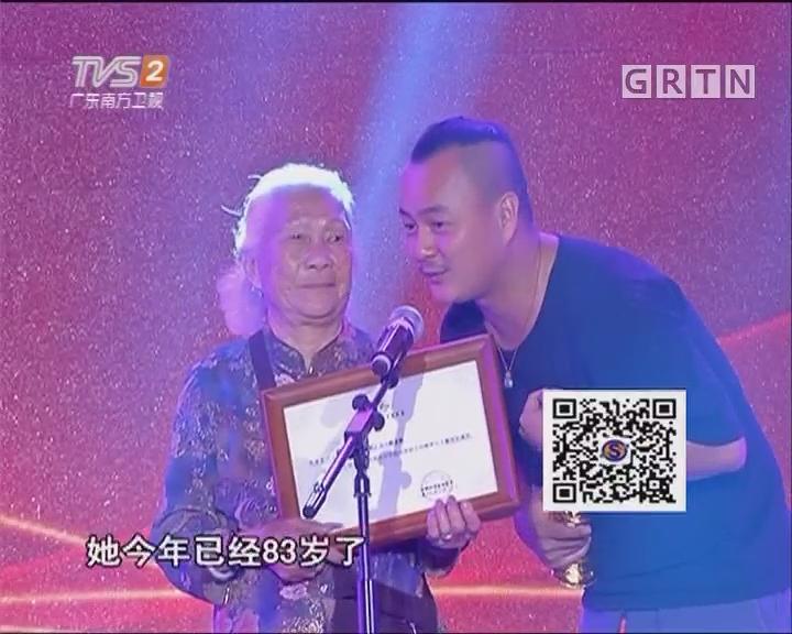 足荣村方言电影节 八旬老人获最佳女演员
