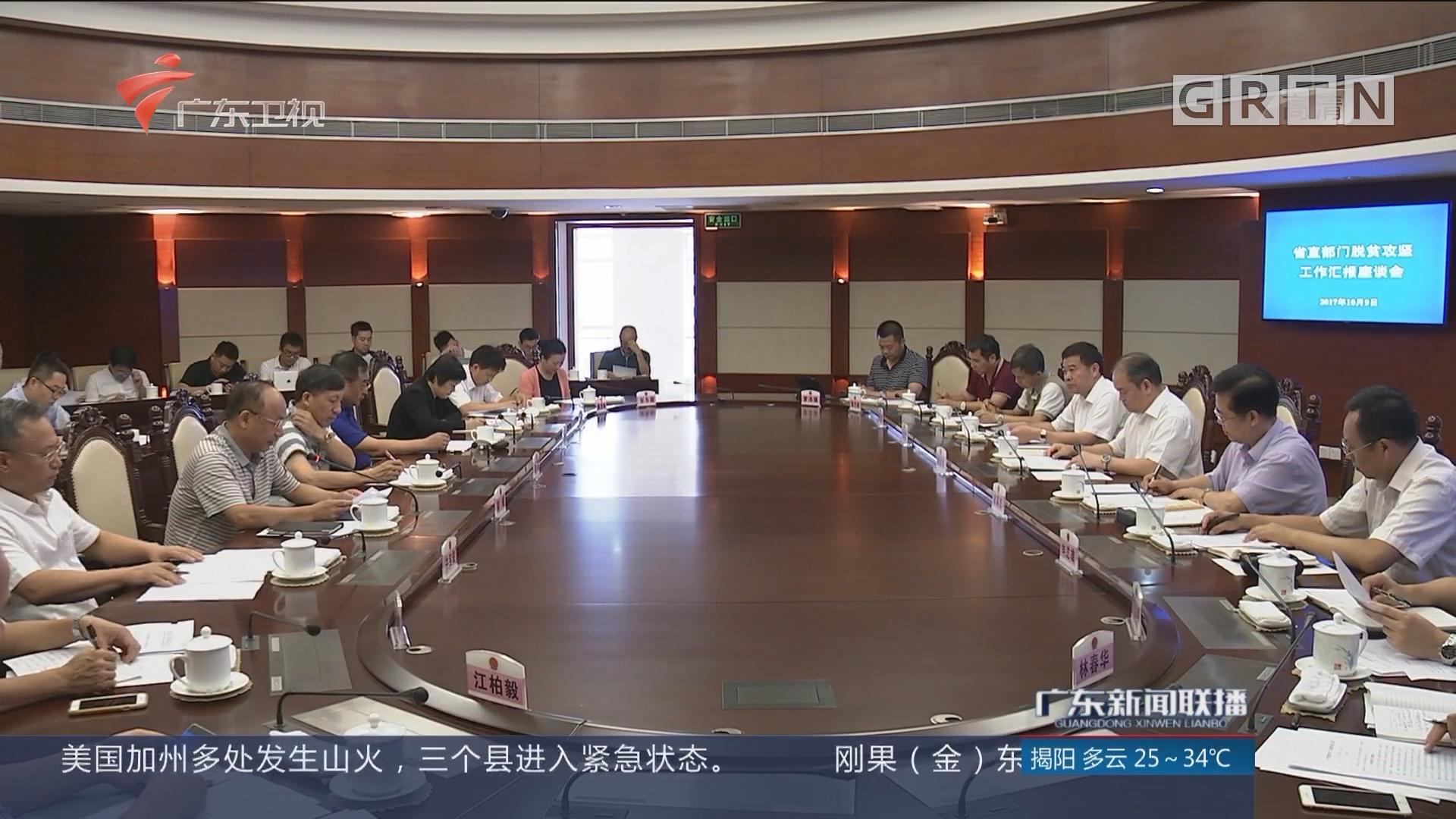 广东省人大常委会召开脱贫攻坚工作汇报座谈会
