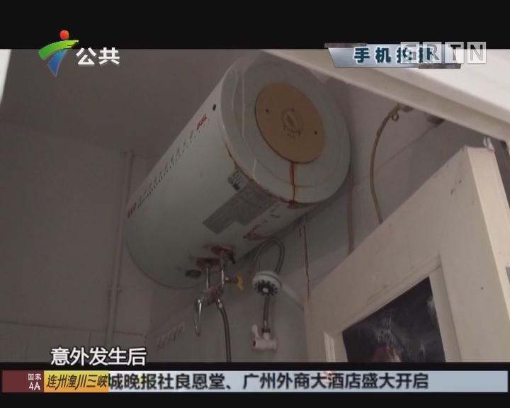 东莞:学生洗澡时遭遇触电意外