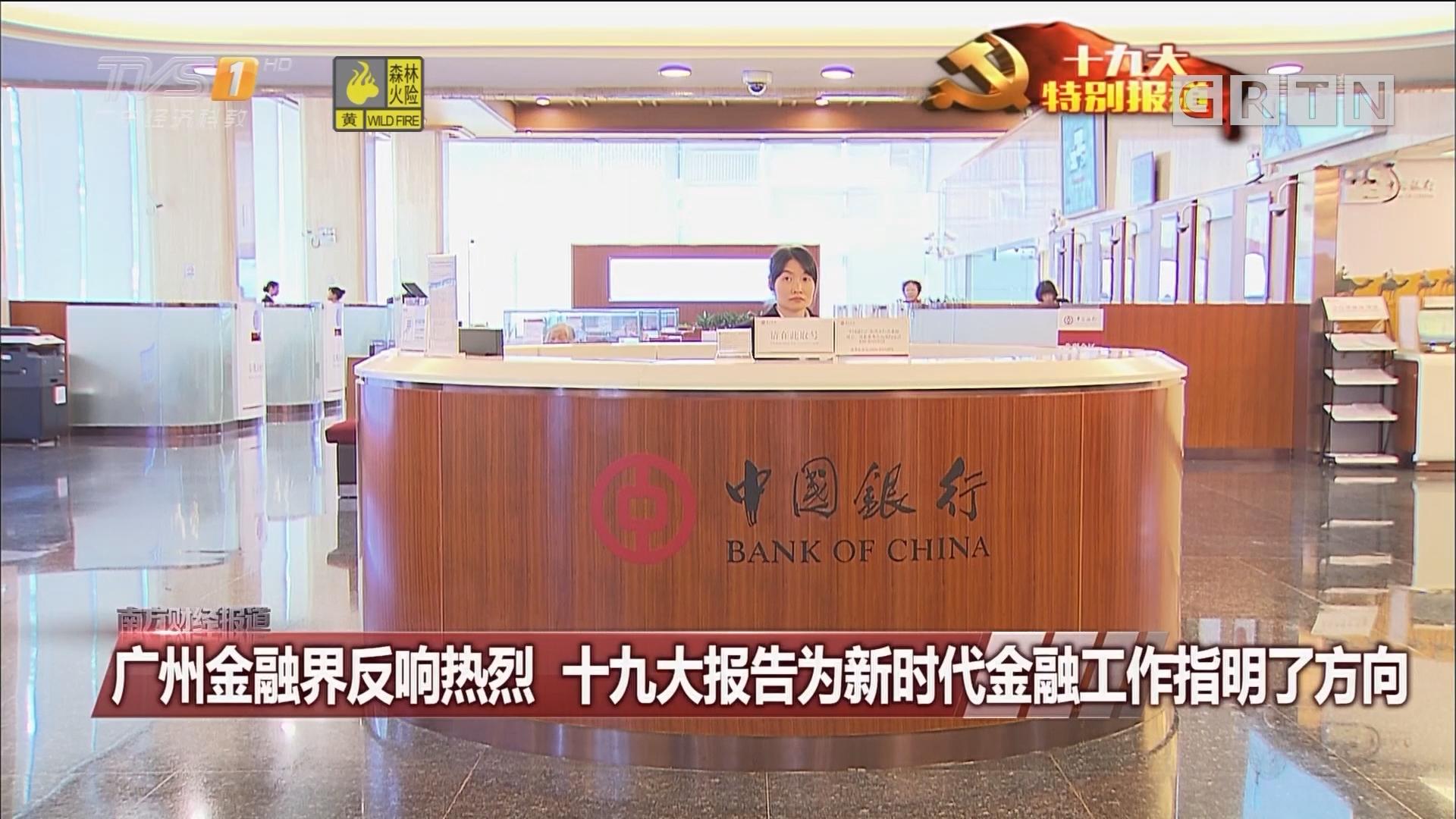 广州金融界反响热烈 十九大报告为新时代金融工作指明了方向