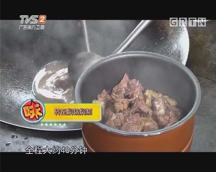 制作狗仔豆焖鸭