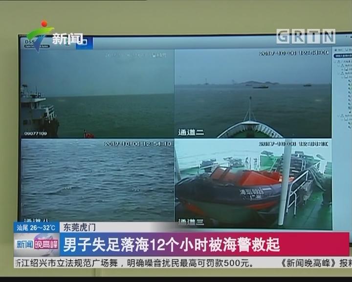 东莞虎门:男子失足落海12个小时被海警救起