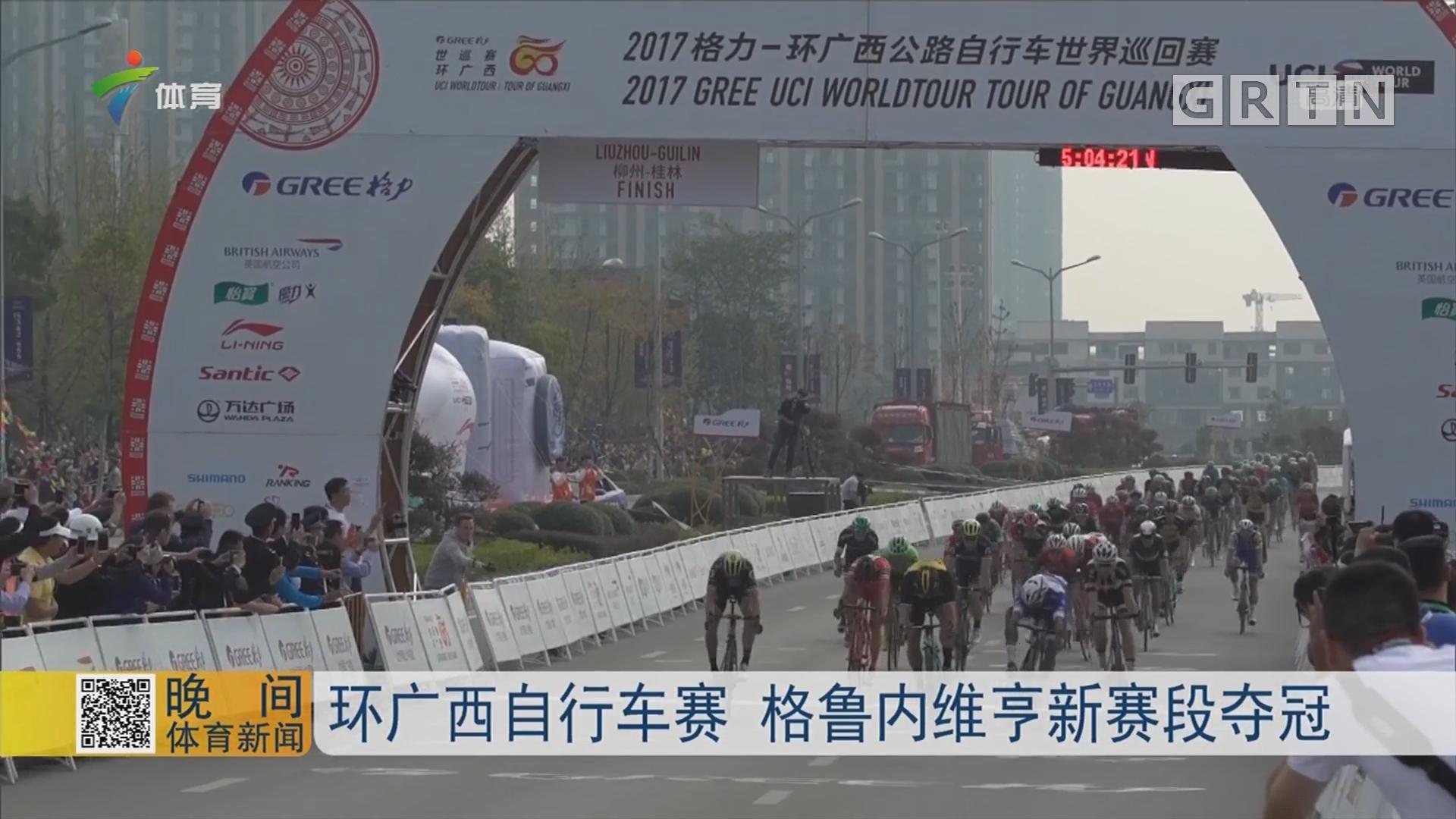 环广西自行车赛 格鲁内维亨新赛段夺冠
