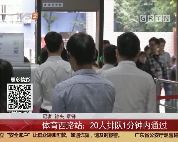 广州地铁安检 体育西路站:20人排队1分钟内通过