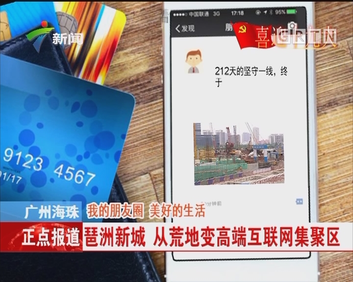 广州海珠:我的朋友圈 美好的生活 琶洲新城 从荒地变高端互联网集聚区