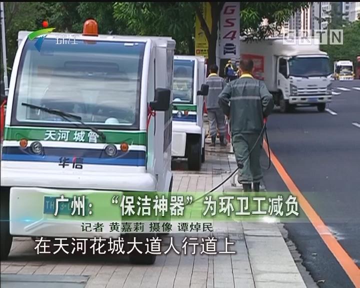 """广州:""""保洁神器""""为环卫工减负"""