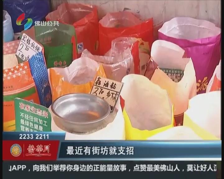 """佛山:一张纸巾就可以识别陈米和新米?专家教路如何买""""靓米""""!"""