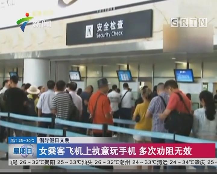 倡导假日文明:女乘客飞机上执意玩手机 多次劝阻无效