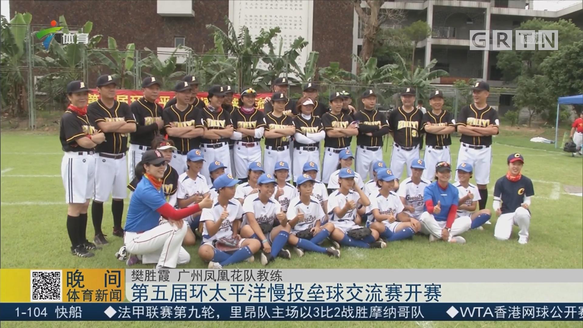 第五届环太平洋慢投垒球交流赛开赛