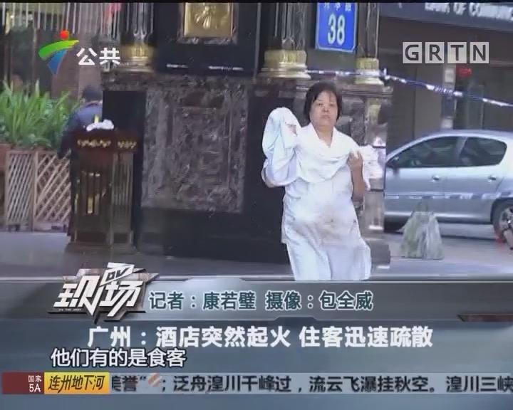 广州:酒店突然起火 住客迅速疏散
