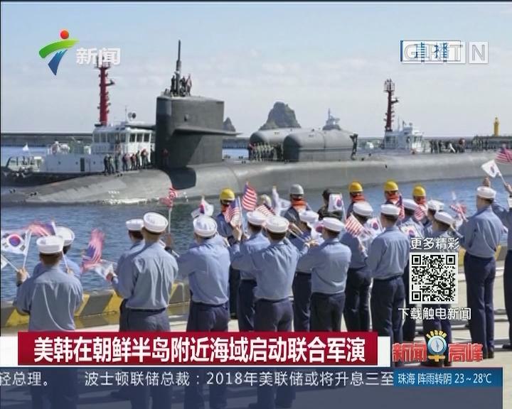 美韩在朝鲜半岛附近海域启动联合军演