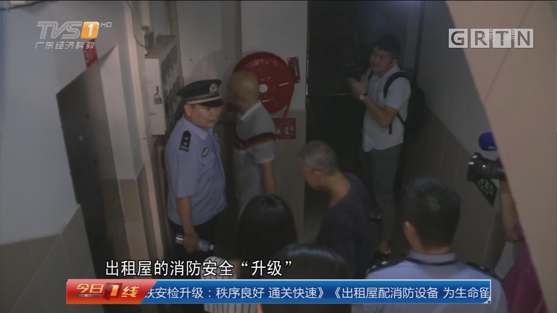佛山禅城:出租屋配消防设备 为生命留生路