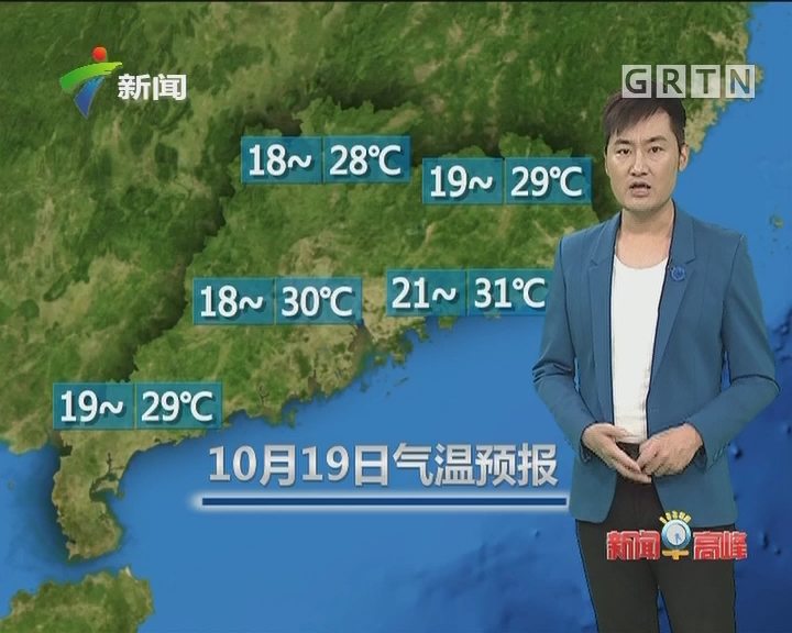 20171019天气预报
