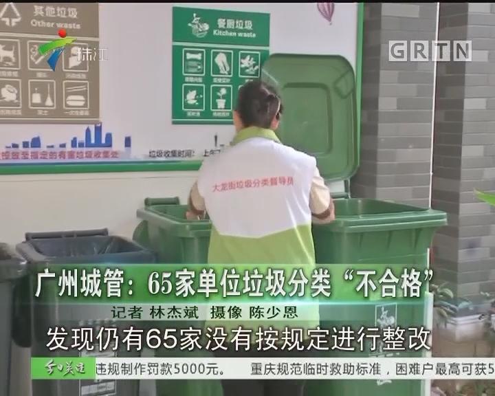 """广州城管:65家单位垃圾分类""""不合格"""""""