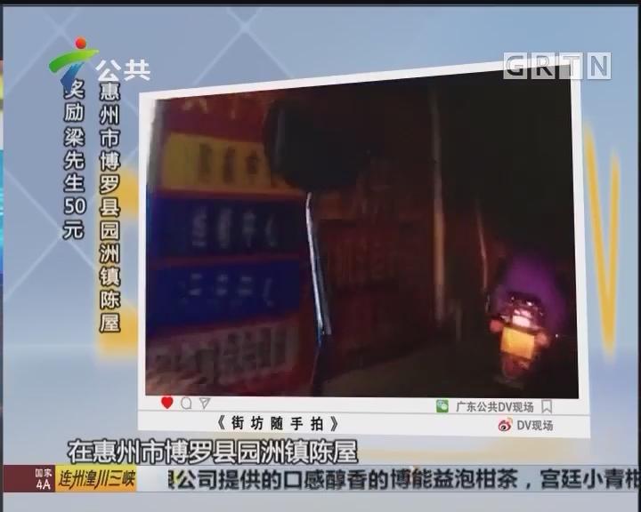 20171014《街坊随手拍》