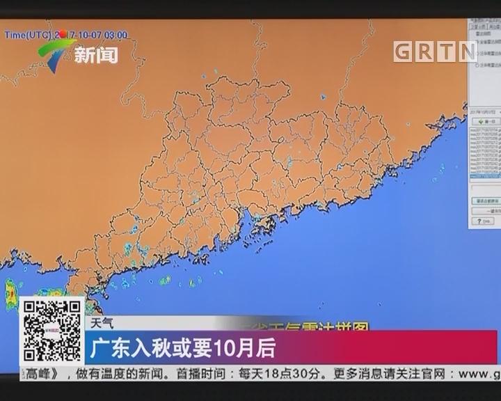 天气:新一轮冷空气来袭 广东能降温吗?