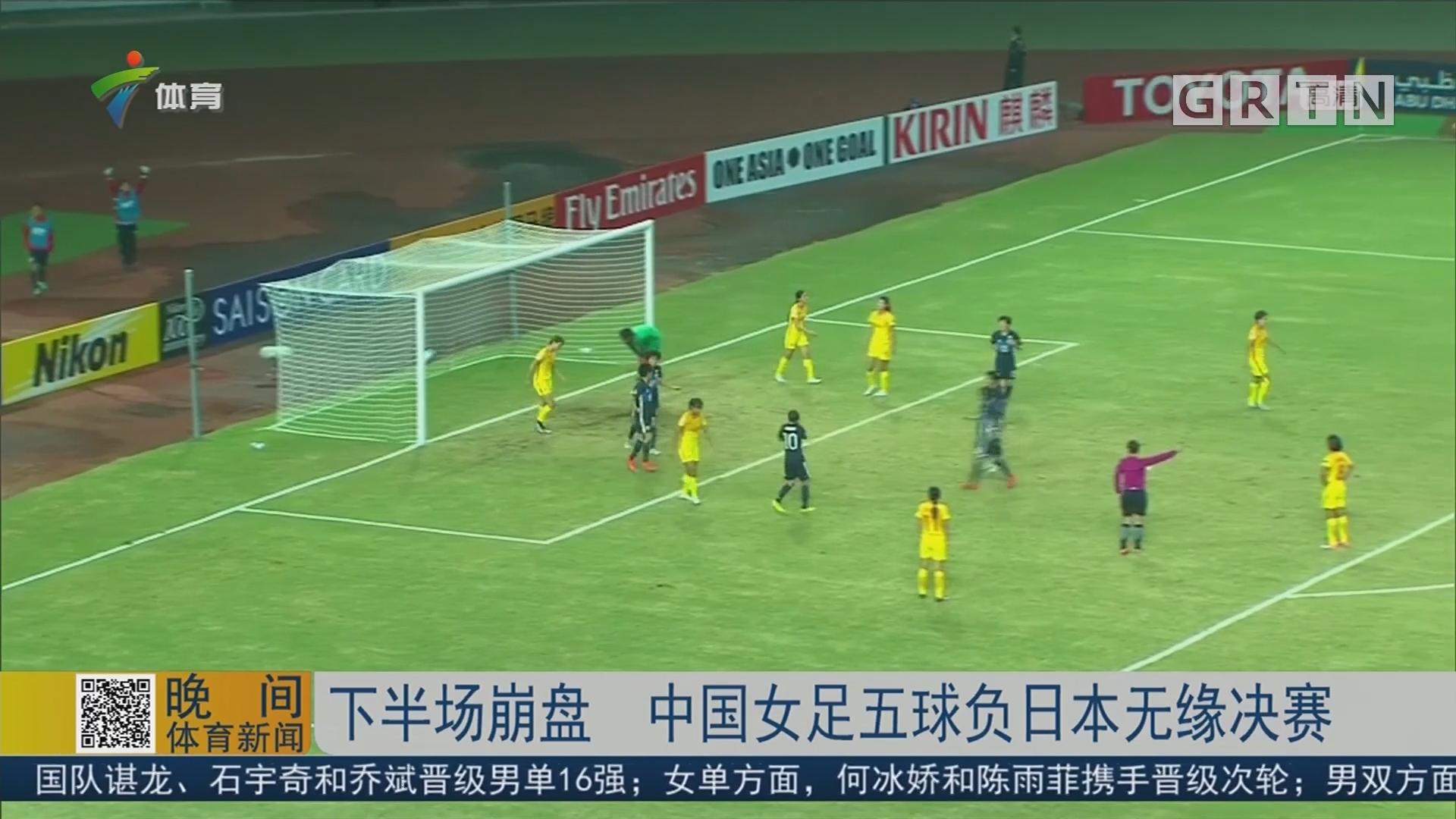 下半场崩盘 中国女足五球负日本无缘决赛