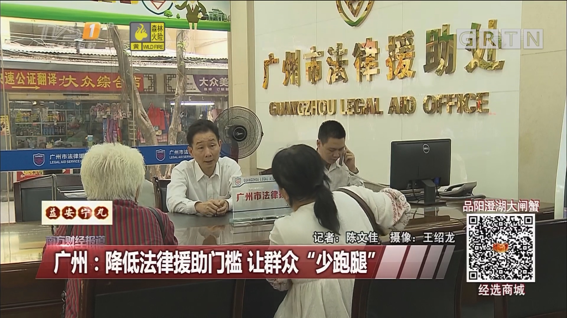 """广州:降低法律援助门槛 让群众""""少跑腿"""""""