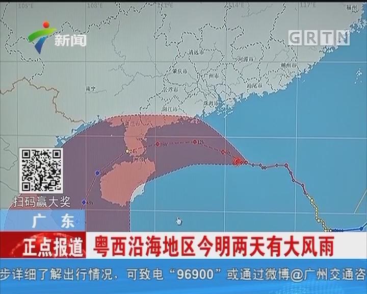 """广东:强台风""""卡努""""明晨登陆雷州半岛"""