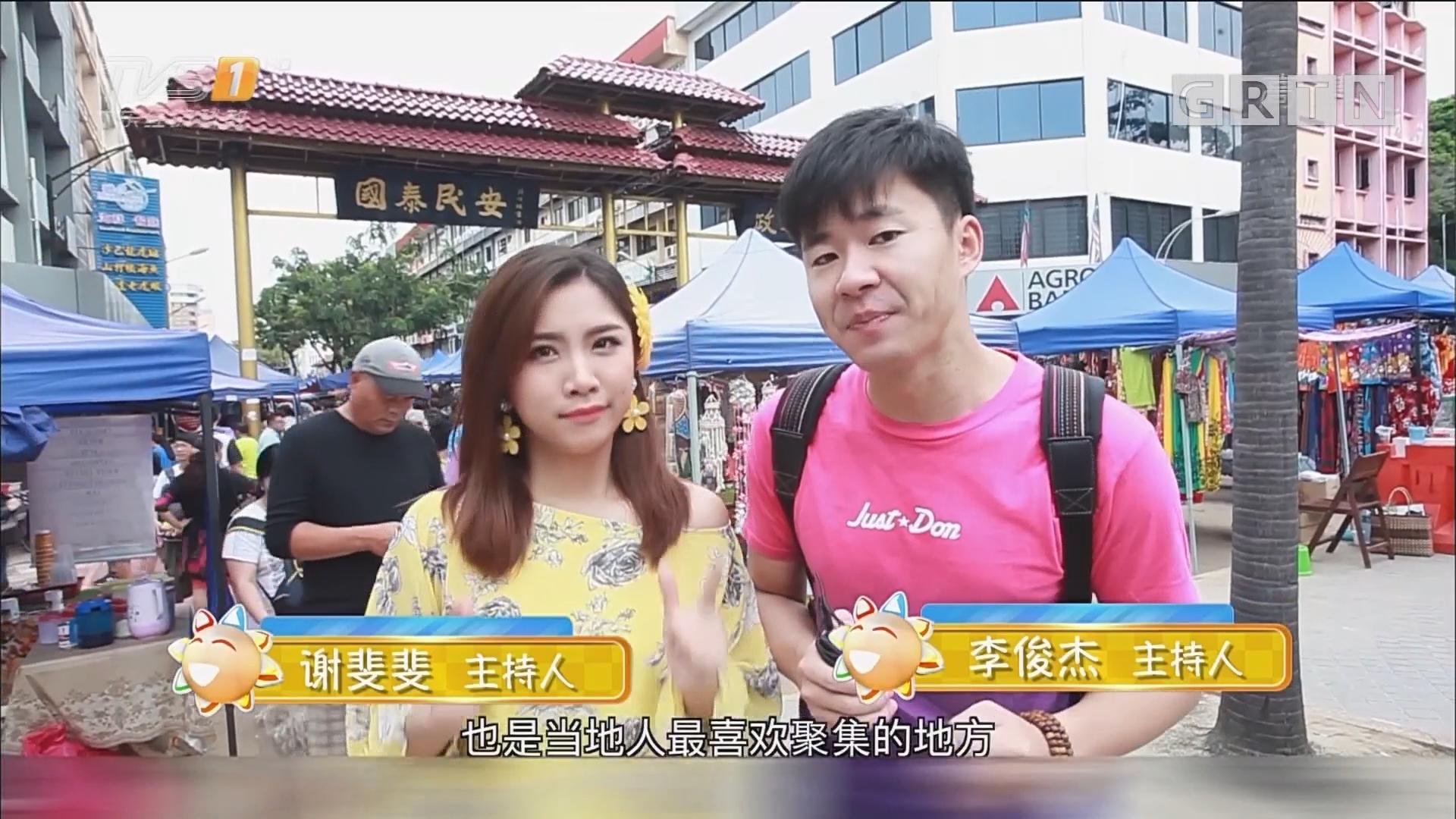 [HD][2017-10-05]拍案看天下:国庆、中秋去哪里?一起旅游吧!