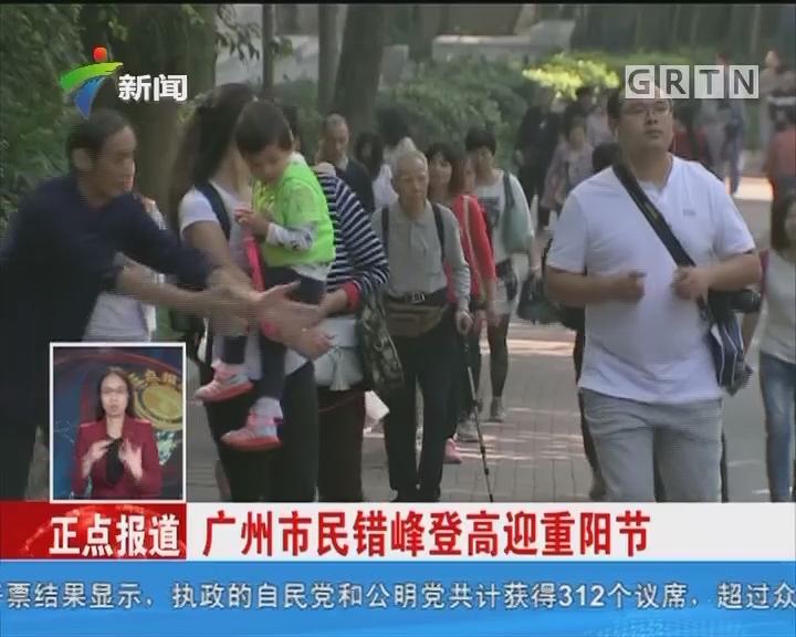 广州市民错峰登高迎重阳节