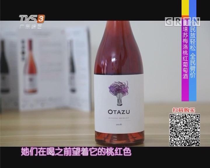 [2017-10-20]全名放轻松:奥塔苏梅洛桃红葡萄酒