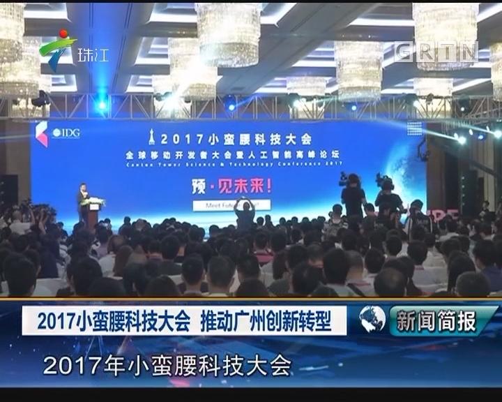 2017小蛮腰科技大会 推动广州创新转型