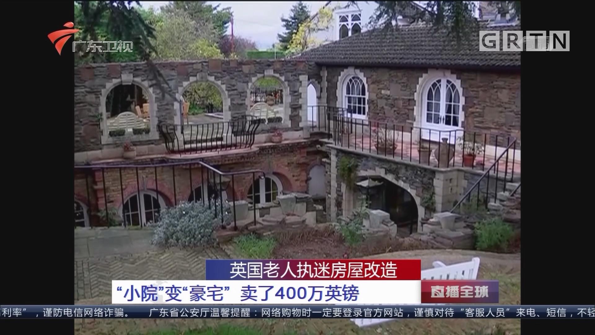 """英国老人执迷房屋改造:""""小院""""变""""豪宅"""" 卖了400万英镑"""