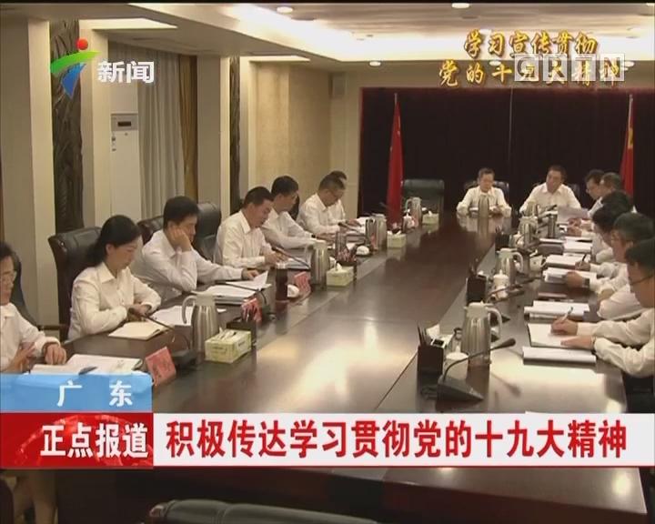 广东:积极传达学习贯彻十九大精神