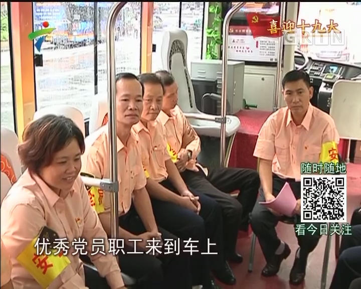 党建主题电车亮相 新老公交人对话