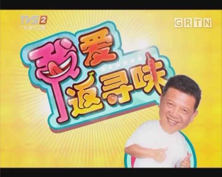 [2017-10-12]我爱返寻味:广东东莞·生蚝大作战